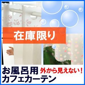 在庫限り カフェカーテン 外から見えないカフェカーテン 幅140cm×丈47cm・丈60cm・丈80cm・丈100cm お風呂場 目隠し 浴室用 遮像 在庫品 メール便可(1枚まで)|tengoku