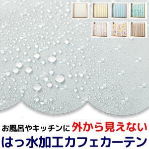 カフェカーテン 外から見えない はっ水加工 お風呂場カーテン目隠し 浴室用 遮像 幅145cm×丈4...