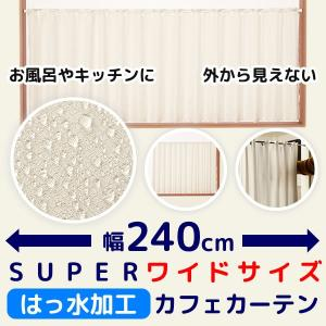 カフェカーテン はっ水加工 幅240cm スーパーワイド 外から見えない お風呂場 浴室 目隠し 遮像 横長 巾240×高さ50/60/70/80/90/100cm丈 1枚入 送料無料 在庫品|tengoku