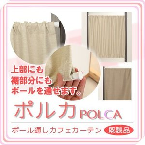 カフェカーテン既製品「ポルカ」 上下ポール通し 幅142×丈135cm/丈175cm 在庫品|tengoku