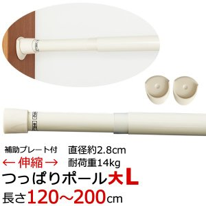 KRつっぱりポール大L つっぱり棒 伸縮タイプ (120〜200cm) ロング カーテンやカフェカーテンに 在庫品|tengoku