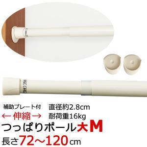 KRつっぱりポール大M つっぱり棒 伸縮タイプ (72〜120cm) カーテンやカフェカーテンに 在庫品|tengoku