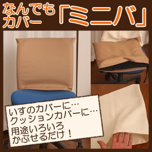 いろいろカバー「ミニバ」 イスのカバーやクッションカバーにも 在庫品|tengoku