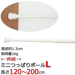 NミニつっぱりポールL つっぱり棒 伸縮タイプ(120〜200cm) カフェカーテンやのれんに 在庫品|tengoku