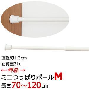 NミニつっぱりポールM つっぱり棒 伸縮タイプ(70〜120cm) カフェカーテンやのれんに 在庫品|tengoku