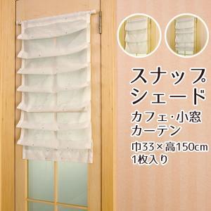 スナップシェード カフェ・小窓カーテン 巾33cm×丈150cm 1枚入 在庫品 ボタン留めで丈・スタイル自由自在 メール便可(1個まで)|tengoku