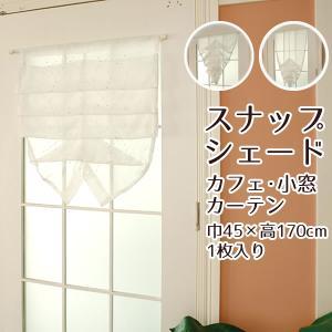スナップシェード カフェ・小窓カーテン 巾45cm×丈170cm 1枚入 在庫品 ボタン留めで丈・スタイル自由自在 メール便可(1個まで)|tengoku