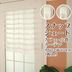 スナップシェード カフェ・小窓カーテン 巾60cm×丈170cm 1枚入 在庫品 ボタン留めで丈・スタイル自由自在 メール便可(1個まで)|tengoku