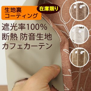 カフェカーテン 遮光1級(遮光率100%) 在庫限り 超遮光断熱防音生地 送料無料 幅140cm×丈50cm・丈75cm・丈100cm 在庫品|tengoku