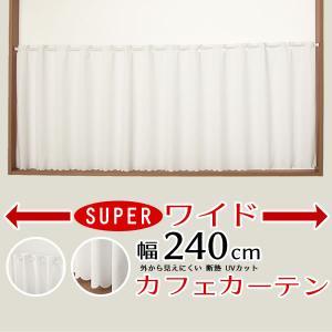 カフェカーテン 幅240cm スーパーワイドサイズ 横長 幅広 ミラーレース 夜でも外から見えにくいUVカット 巾240×高さ50・70・90・120cm丈 1枚入 送料無料 在庫品|tengoku