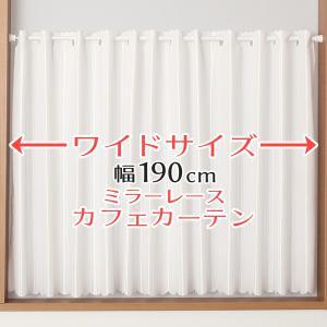 カフェカーテン ワイドサイズ幅広 幅190cm ミラーレース...