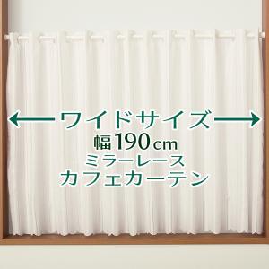 カフェカーテン ワイドサイズ幅広 幅190cm ミラーレース 昼間外から見えにくい 幅190cm×丈50cm・70cm・90cm 1枚入 在庫品 メール便可(1枚まで)|tengoku