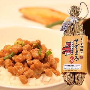 素朴で、品の良い味わいの納豆です。噛み締めると、大豆本来の旨みを強く感じることができます。付属のたれ...