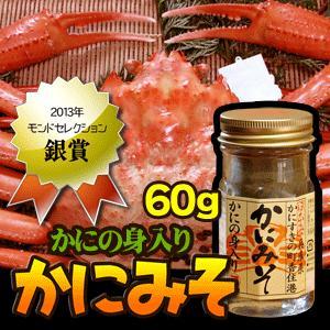香住港で水揚げされる紅ずわいがにのかにみそを100%使用しました。 かにみそ本来の味を大切にし、わず...
