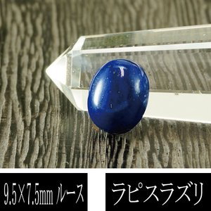 10%OFF タイムセール 5A級 ラピスラズリ 楕円型 9.5mm×7.5mm ルース 小 天然石...