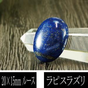 20%OFF タイムセール 5A級 ラピスラズリ 楕円型 20mm×15mm ルース 大 天然石 パ...