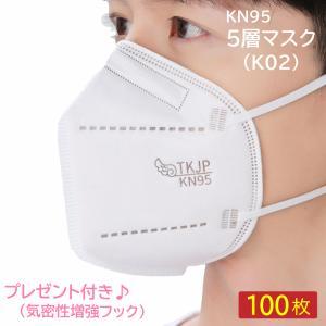 KN95 マスク 5層構造 100枚 (個包装 25枚入り×4箱) Mサイズ 気密性増強フック付き ...