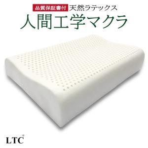 海外輸入品台湾産 枕 人間工学マクラ 約厚さ9-10cm×約縦35cm×約幅55cm 品質保証書 返...