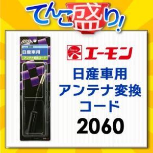 エーモン 【2060】 日産車用アンテナ変換コード|tenkomori-0071