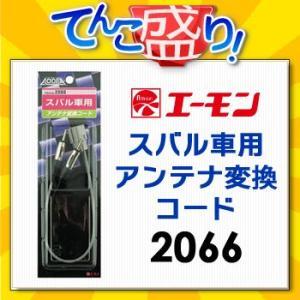 エーモン 【2066】 スバル車用アンテナ変換コード|tenkomori-0071