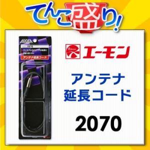エーモン 【2070】 アンテナ延長コード|tenkomori-0071