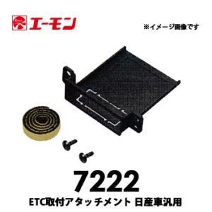 エーモン 【7222】 ETC取付アタッチメント日産車汎用|tenkomori-0071