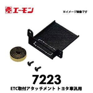 エーモン 【7223】 ETC取付アタッチメントトヨタ車汎用|tenkomori-0071