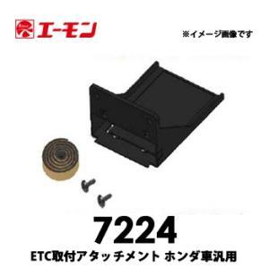 エーモン 【7224】 ETC取付アタッチメント ホンダ フィット用|tenkomori-0071