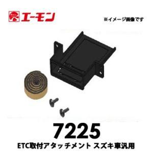 エーモン 【7225】 ETC取付アタッチメント スズキ車汎用|tenkomori-0071