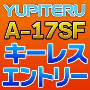 YUPITERUユピテル キーレスエントリー A-17SF|tenkomori-0071