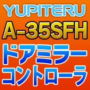 YUPITERUユピテル ドアミラーコントローラ A-35SFH|tenkomori-0071