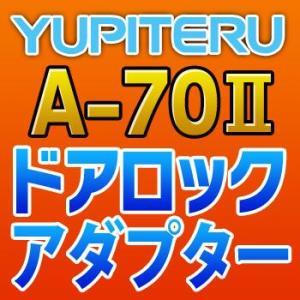 YUPITERUユピテル ドアロックアダプター A-70II|tenkomori-0071