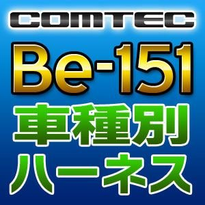 COMTECコムテック 車種別専用ハーネス Be-151|tenkomori-0071