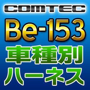 COMTECコムテック 車種別専用ハーネス Be-153|tenkomori-0071