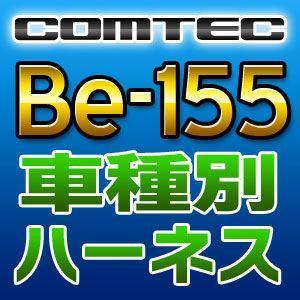 COMTECコムテック 車種別専用ハーネス Be-155|tenkomori-0071