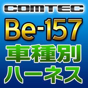 COMTECコムテック 車種別専用ハーネス Be-157|tenkomori-0071