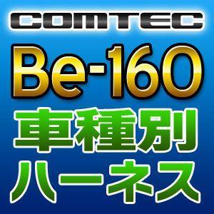 COMTECコムテック 車種別専用ハーネス Be-160|tenkomori-0071