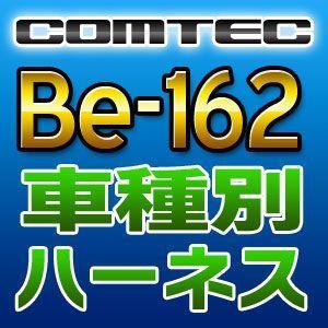 COMTECコムテック 車種別専用ハーネス Be-162|tenkomori-0071