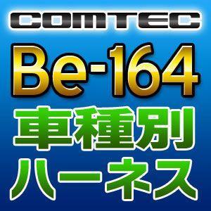 COMTECコムテック 車種別専用ハーネス Be-164|tenkomori-0071