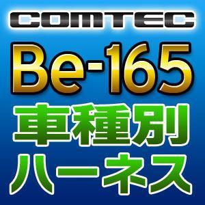 COMTECコムテック 車種別専用ハーネス Be-165|tenkomori-0071