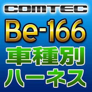 COMTECコムテック 車種別専用ハーネス Be-166|tenkomori-0071
