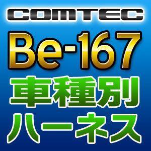 COMTECコムテック 車種別専用ハーネス Be-167|tenkomori-0071