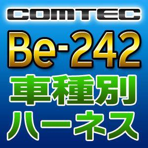 COMTECコムテック 車種別専用ハーネス Be-242|tenkomori-0071
