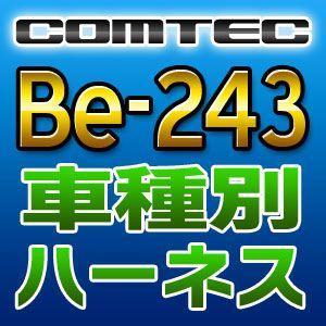 COMTECコムテック 車種別専用ハーネス Be-243|tenkomori-0071