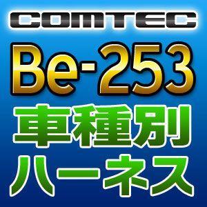 COMTECコムテック 車種別専用ハーネス Be-253|tenkomori-0071
