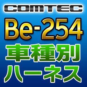 COMTECコムテック 車種別専用ハーネス Be-254|tenkomori-0071