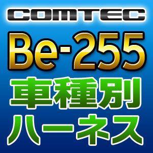 COMTECコムテック 車種別専用ハーネス Be-255|tenkomori-0071
