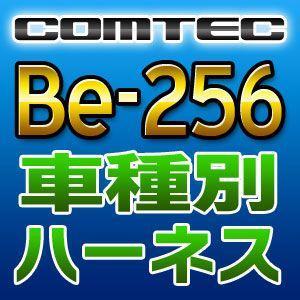 COMTECコムテック 車種別専用ハーネス Be-256|tenkomori-0071