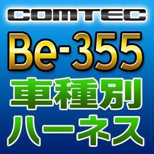 COMTECコムテック 車種別専用ハーネス Be-355|tenkomori-0071