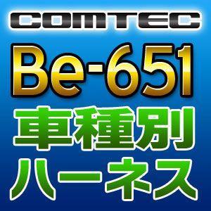 COMTECコムテック 車種別専用ハーネス Be-651|tenkomori-0071